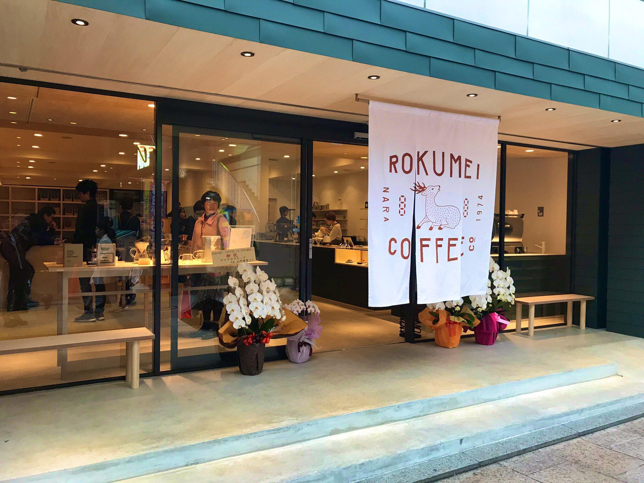 ロクメイコーヒー 奈良店 奈良市 カフェ