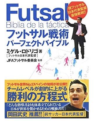 フットサル戦術 パーフェクトバイブル - 元フットサル日本代表監督ミゲル・ロドリゴ -
